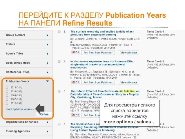ПЕРЕЙДИТЕ К РАЗДЕЛУ Publication Years НА ПАНЕЛИ Refine Results Для просмотра полного списка вариантов нажмите ссылку more ...