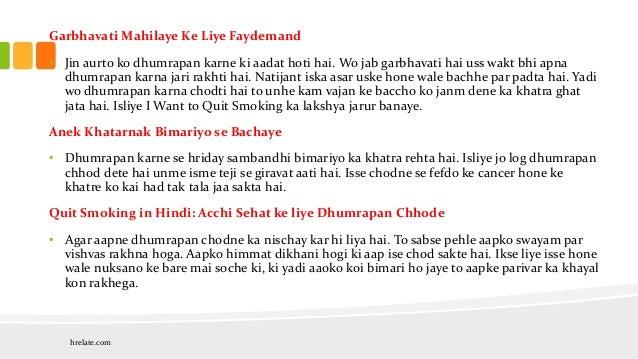 How to Quit Smoking in Hindi: Inn Taiko Se Chhode Dhumrapan