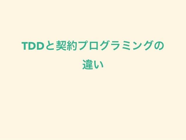 TDDと契約プログラミングの 違い