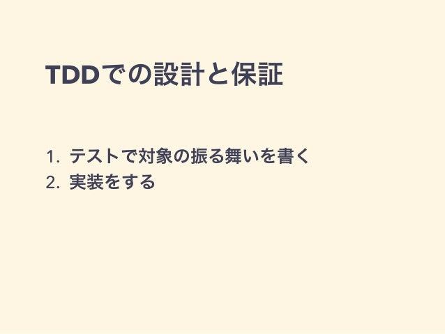 TDDでの設計と保証 1. テストで対象の振る舞いを書く 2. 実装をする
