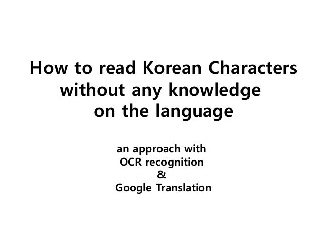 How to read Korean characters without any knowledge on the