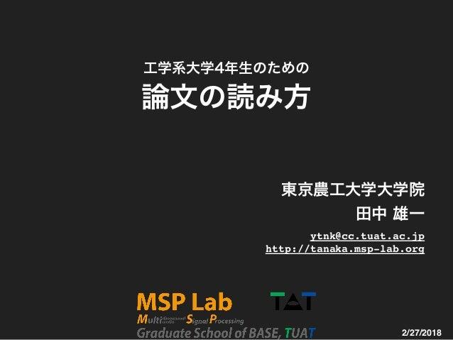 ytnk@cc.tuat.ac.jp http://tanaka.msp-lab.org 2/27/2018