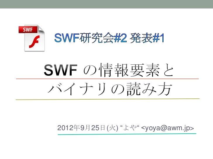 """2012年9月25日(火) """"よや"""" <yoya@awm.jp>"""