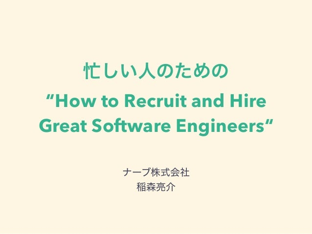 """""""How to Recruit and Hire Great Software Engineers"""""""