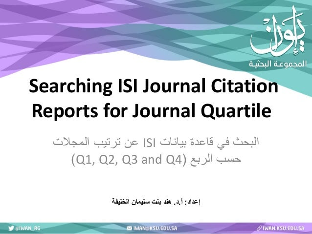 Searching ISI Journal Citation Reports for Journal Quartile بيانات قاعدة في البحثISIالمجالت ترتيب عن الربع...