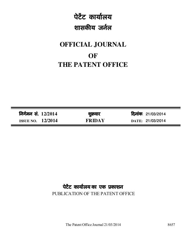 The Patent Office Journal 21/03/2014 8657 पेटट कायालय शासक य जनल OFFICIAL JOURNAL OF THE PATENT OFFICE िनगमन सं. 12/2014 श...
