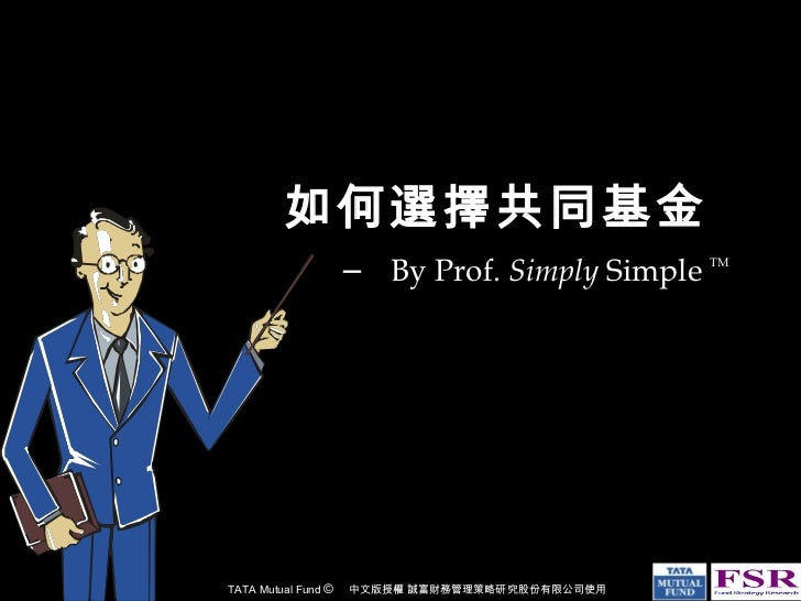 如何選擇共同基金 –  By Prof.  Simply  Simple  TM
