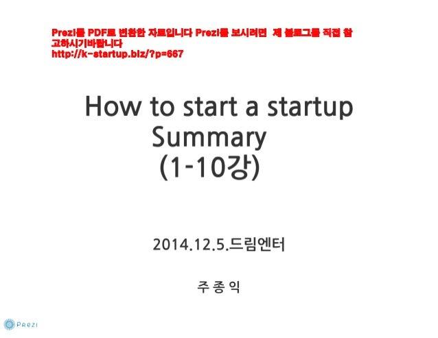 Prezi를 PDF로 변환한 자료입니다 Prezi를 보시려면 제 블로그를 직접 참  고하시기바랍니다  http://k-startup.biz/?p=667