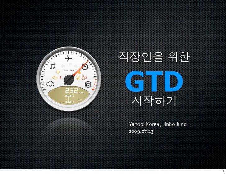 "!""#$ %&  GTD '()*  !""#$$%&'$()""&*&+,-#$&+.-/&&  0112314305                                    1"
