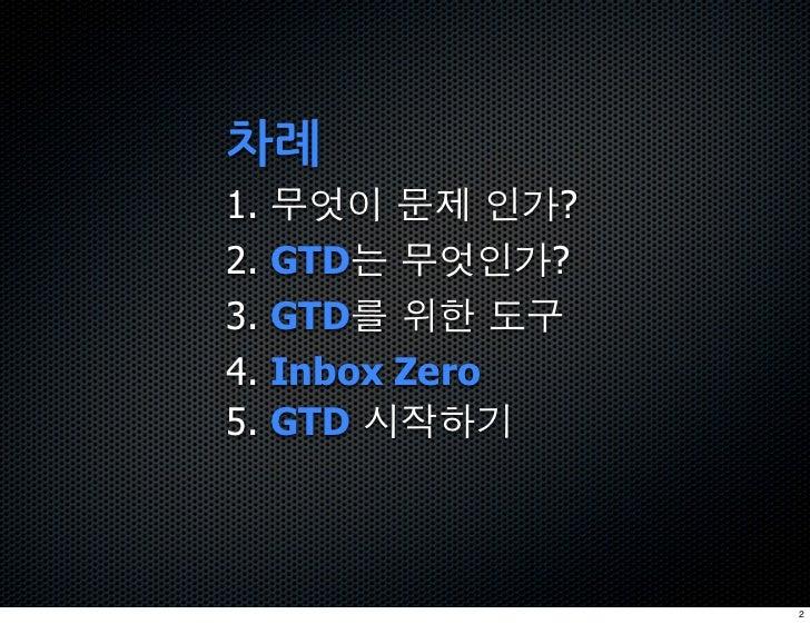 직장인을 위한 GTD 시작하기 (How To Start GTD) Slide 2