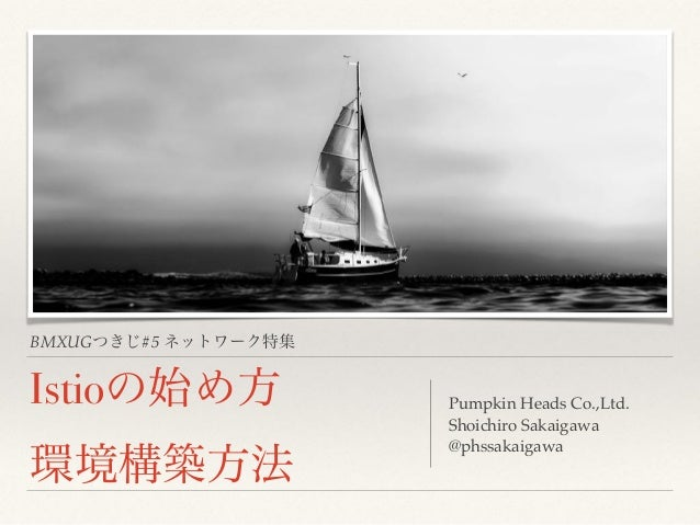 BMXUG #5 Istio Pumpkin Heads Co.,Ltd. Shoichiro Sakaigawa @phssakaigawa