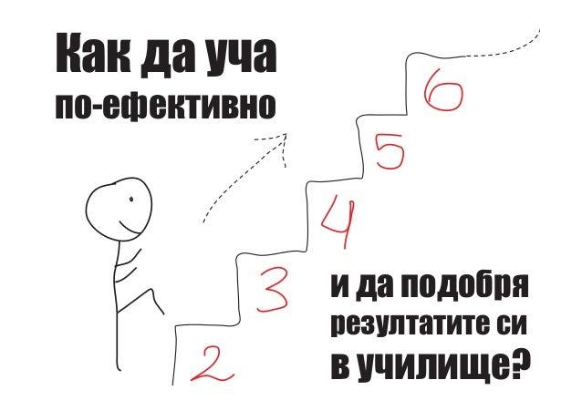 Как да уча