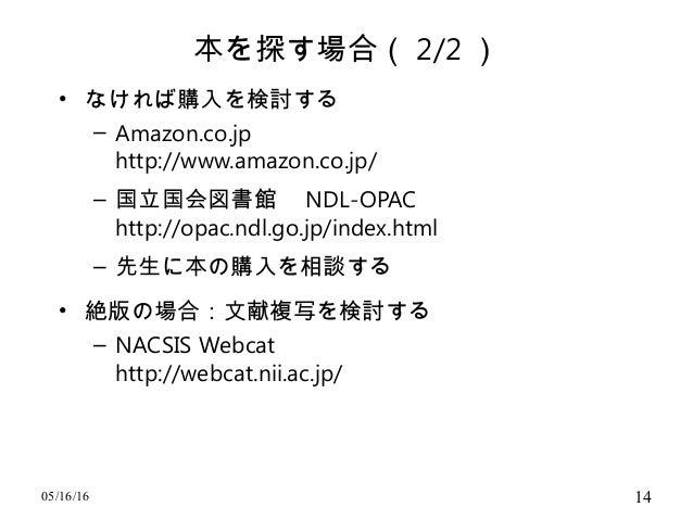 本を探す場合( 2/2 ) • なければ購入を検討する – Amazon.co.jp http://www.amazon.co.jp/ – 国立国会図書館  NDL-OPAC http://opac.ndl.go.jp/index.html –...