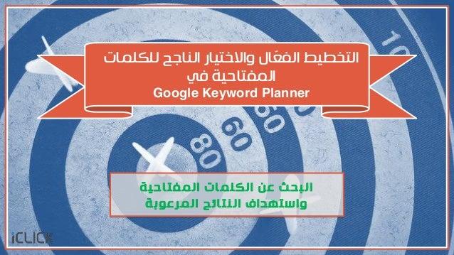 اهخخطٖطاهفعالهوموًات اهَاسص واالخخٖار ٔف اهًفخاضٖث Google Keyword Planner ثٖضاخفًها تاً...