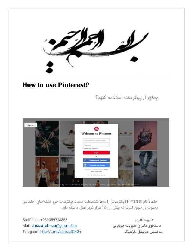 Staff line : +989359728855 نظری علیرضا Mail: drnazarialireza@gmail.com بازاریابی -مدیریت دکترای دانشجوی Telegr...