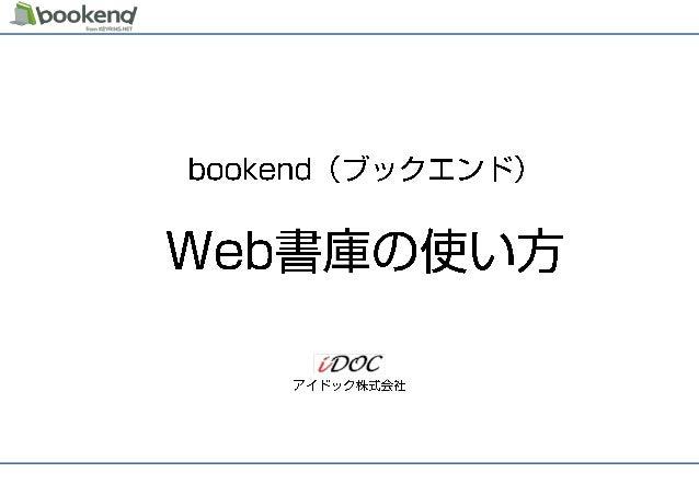 Web書庫の使い方
