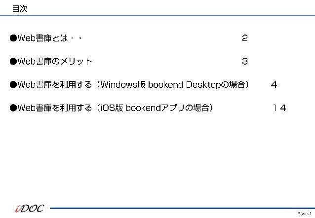 Web書庫の使い方 Slide 2
