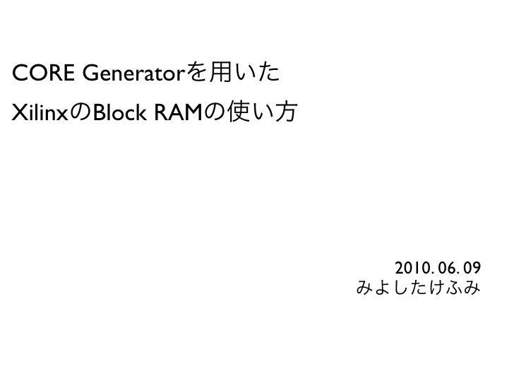 CORE Generator Xilinx   Block RAM                          2010. 06. 09