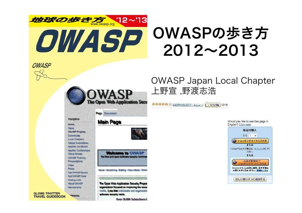 OWASPの歩き方 2012〜2013OWASP Japan Local Chapter上野宣 ,野渡志浩