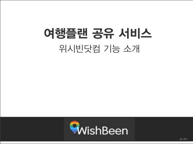 여행플랜 공유 서비스 위시빈닷컴 기능 소개  Jan, 2014