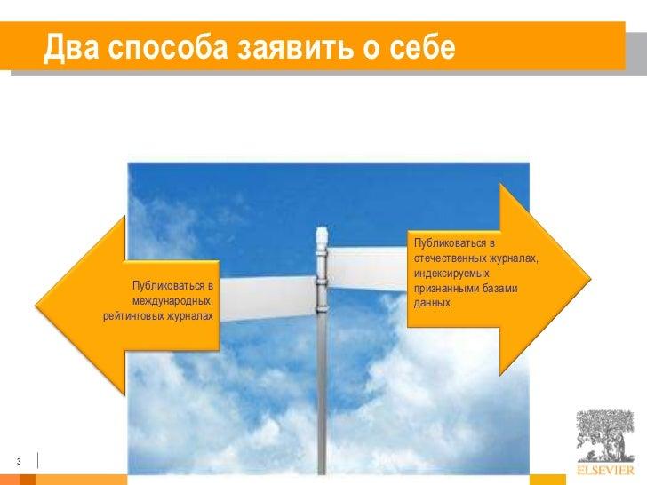 Публикации международного уровня - Галина Якшонок, руководитель партнерских программ Elsevier в России и Беларуси Slide 3