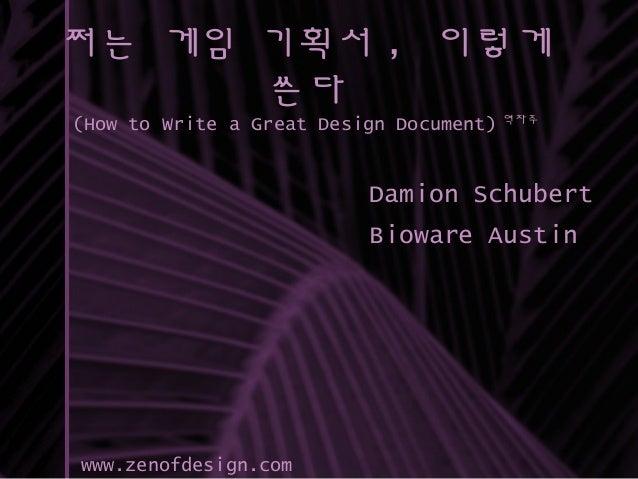 쩌는 게임 기획서 , 이렇게쓴다(How to Write a Great Design Document) 역자주Damion SchubertBioware Austinwww.zenofdesign.com
