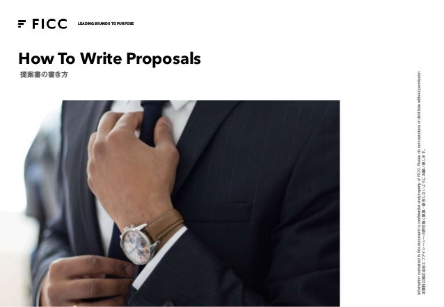 How To Write Proposals LEADING BRANDS TO PURPOSE 提案書の書き方 Information contained in this document is confidential and proper...