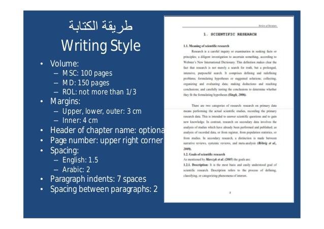 Dissertation margins cm