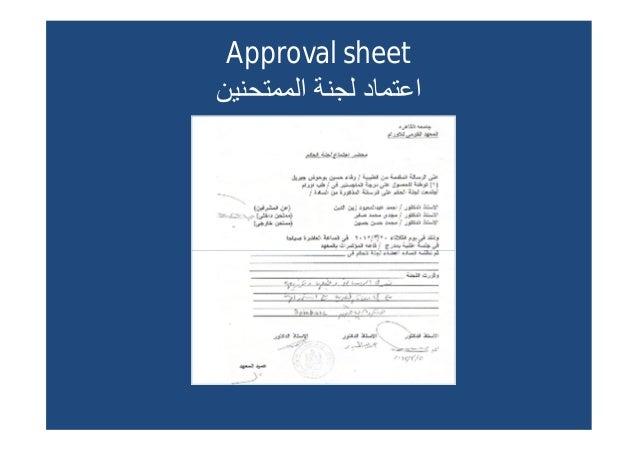 aproval sheet