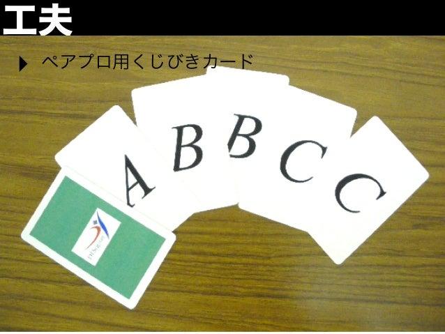 工夫‣   ペアプロ用くじびきカード