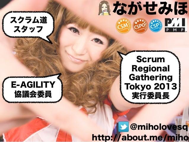 ながせみほスクラム道 スタッフ                    Scrum                   Regional                   GatheringE-AGILITY         Tokyo 201...