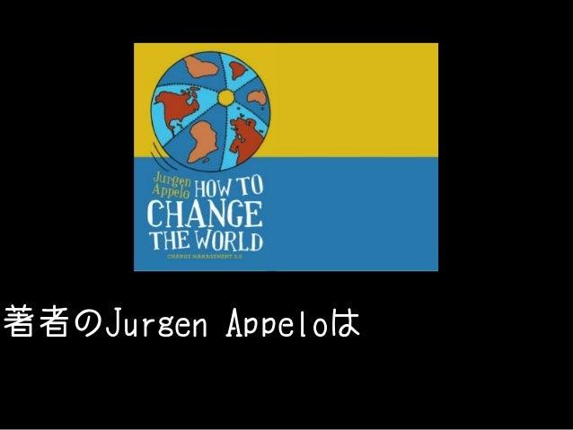 著者のJurgen Appeloは