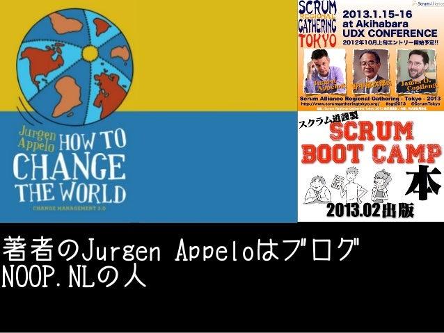著者のJurgen AppeloはブログNOOP.NLの人