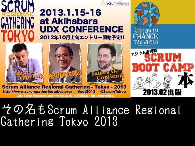その名もScrum Alliance RegionalGathering Tokyo 2013