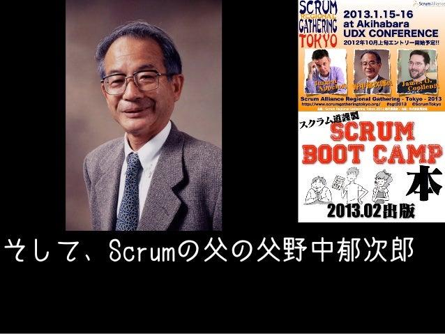 そして、Scrumの父の父野中郁次郎