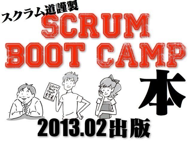 講演 ながせみほ制作協力 Scrum Alliance Regional Gathering Tokyo 2013 実行委員会 スクラム道