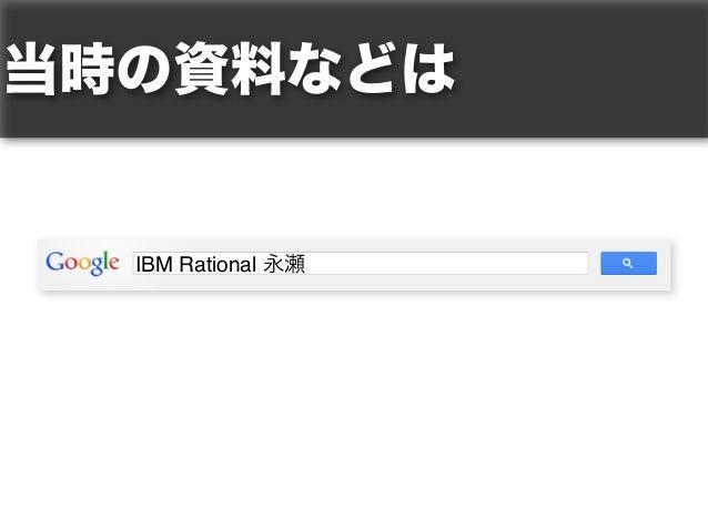 当時の資料などは  IBM Rational 永瀬
