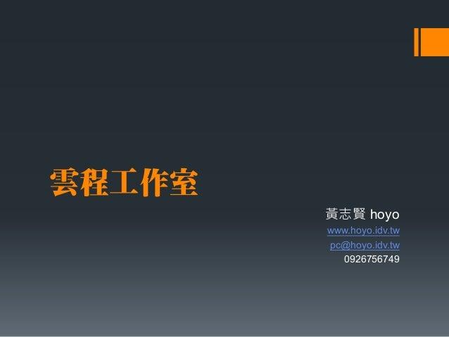 雲程工作室  黃志賢 hoyo  www.hoyo.idv.tw  pc@hoyo.idv.tw  0926756749