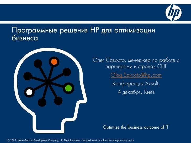 Программные решения HP для оптимизации    бизнеса                                                                         ...