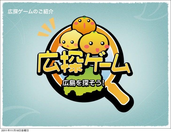 広探ゲームのご紹介2011年11月18日金曜日
