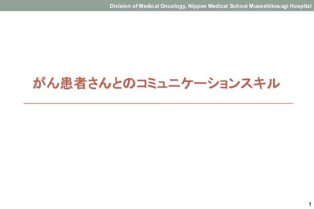 Division of Medical Oncology, Nippon Medical School Musashikosugi Hospital  がん患者さんとのコミュニケーションスキル  1