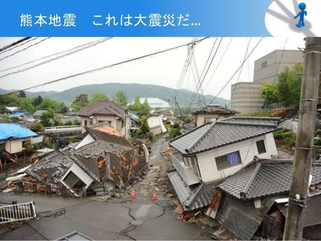 無料相談会の耐震性資料をチラ見せ Slide 2