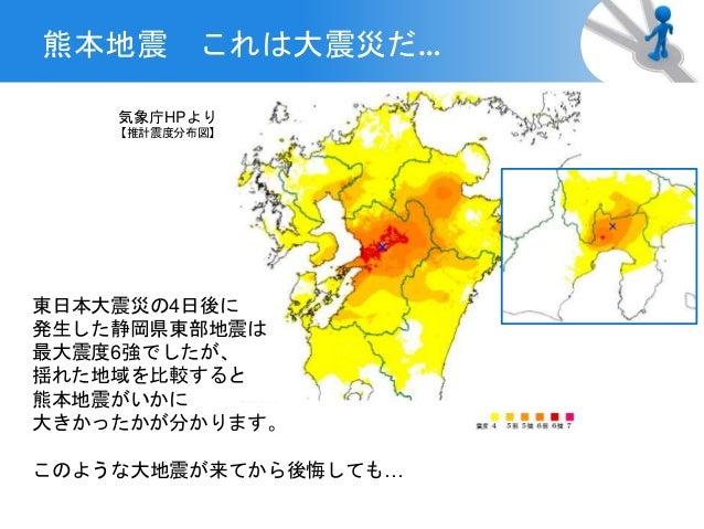 無料相談会の耐震性資料をチラ見せ Slide 3