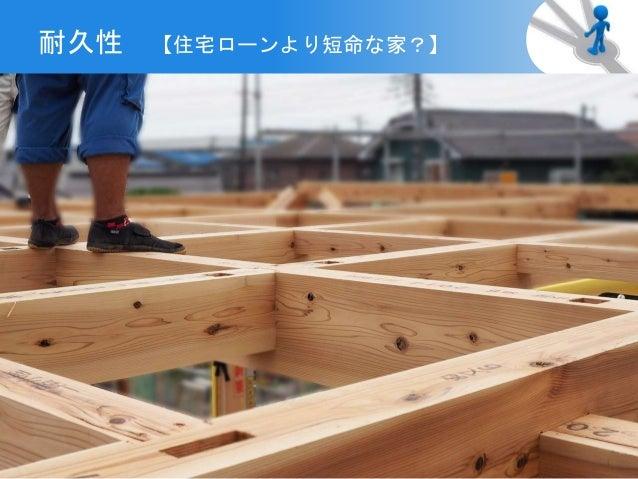 耐久性 【住宅ローンより短命な家?】