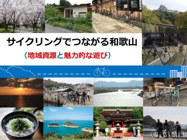 サイクリングでつながる和歌山 (地域資源と魅力的な遊び)