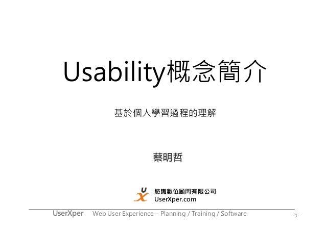 -1-UserXper Web User Experience – Planning / Training / Software Usability概念簡介 基於個人學習過程的理解 蔡明哲 悠識數位顧問有限公司 UserXper.com