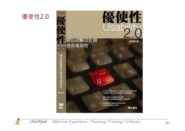 -11-UserXper Web User Experience – Planning / Training / Software 優使性2.0