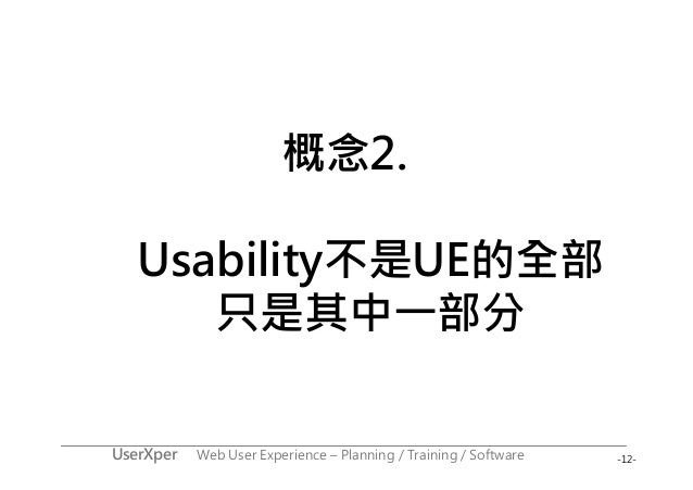 -12-UserXper Web User Experience – Planning / Training / Software 概念2. Usability不是UE的全部 只是其中一部分