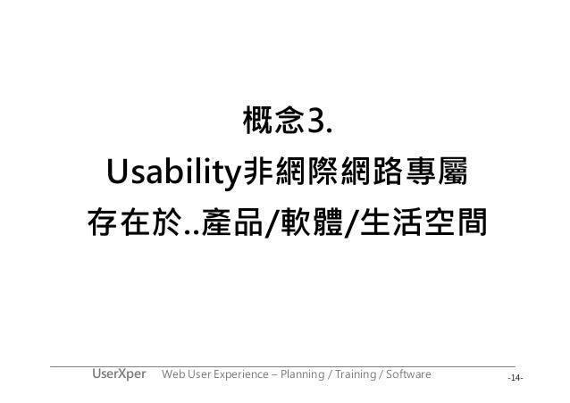 -14-UserXper Web User Experience – Planning / Training / Software 概念3. Usability非網際網路專屬 存在於..產品/軟體/生活空間