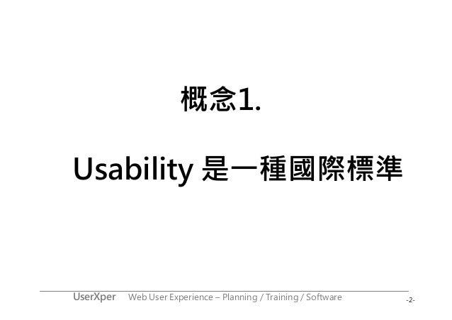 -2-UserXper Web User Experience – Planning / Training / Software 概念1. Usability 是一種國際標準